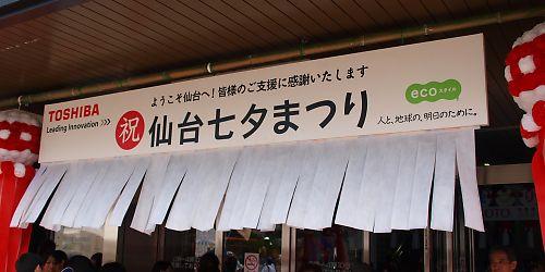 0806a仙台駅976.jpg
