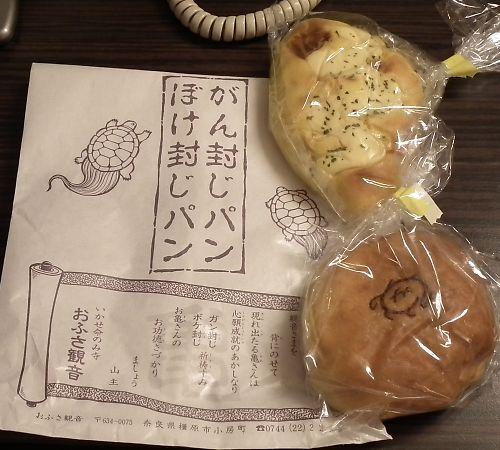 0922eパン018.jpg